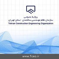 سازمان نظام مهندسی ساختمان استان تهران